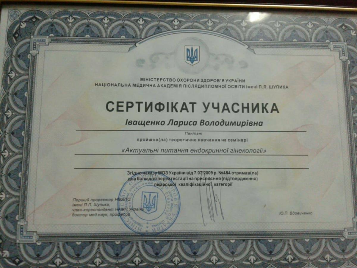 Сертифікати Іващенко Л.В. (йде процес додавання сертифікатів)